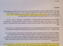 ענישה מקלה בעבירות מס של מאיר דוד וקבוצת המגזינים SBC
