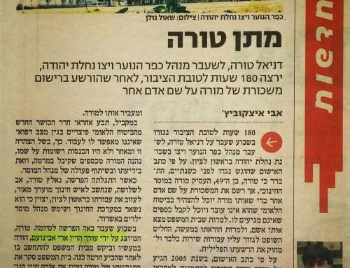 אי הרשעה בתיק הונאת המוסד לביטוח לאומי על ידי מנהל כפר הנוער ויצו בנחלת יהודה
