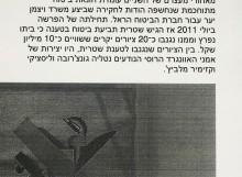 """שחרור החשוד המרכזי ובהמשך התיק נסגר בעקבות בקשה לסגירת התיק ע""""י משרד עו""""ד אבינועם"""