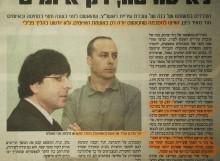 אי הרשעה בתיק סחיטה באיומים כלפי ראש העיר מאיר ניצן