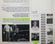 הפסקת הליכים בתיק הריגת הנער רז חג'ג' וענישה מקלה של 10 שנות מאסר מהן נוכו תקופת מעצר ואשפוז