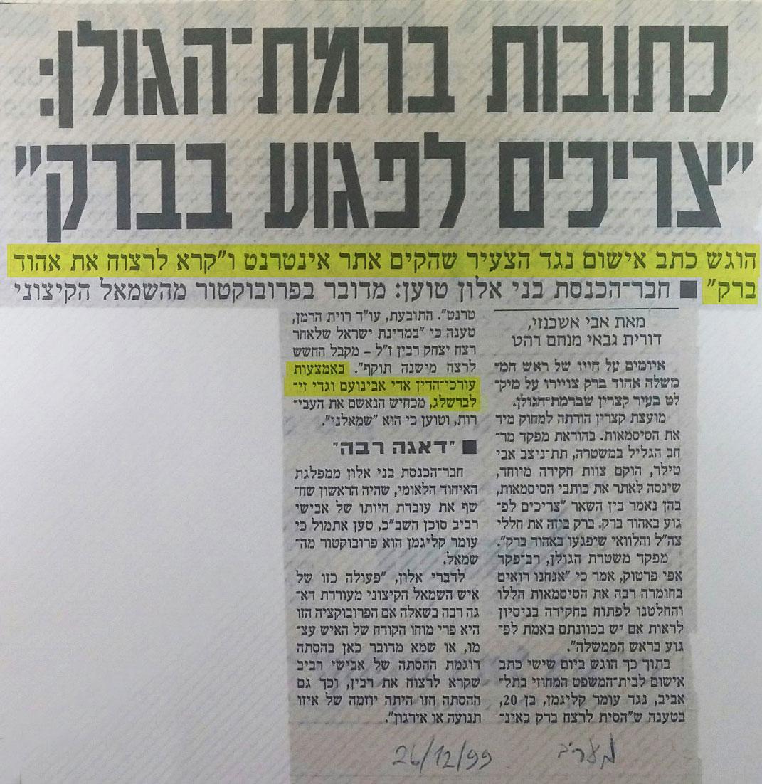 ביטול כתב אישום לנאשם שהואשם בהסתה לפגוע בראש הממשלה אהוד ברק