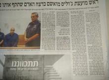 """כתבה בעיתון הארץ עו""""ד פלילי אדי אבינועם המייצג את ראש מועצת ג'וליס סלמאן עאמר"""