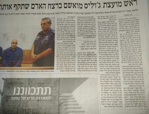 """כתבה בעיתון הארץ. עו""""ד פלילי אדי אבינועם מייצג את ראש מועצת ג'וליס סלמאן עאמר הנאשם בעבירת רצח."""