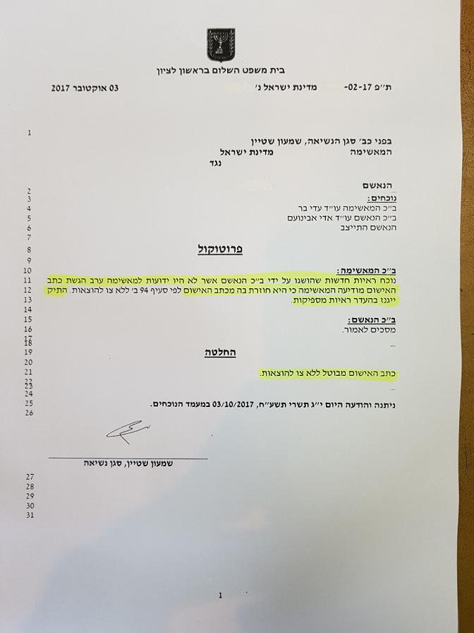 ביטול 2 כתב אישום
