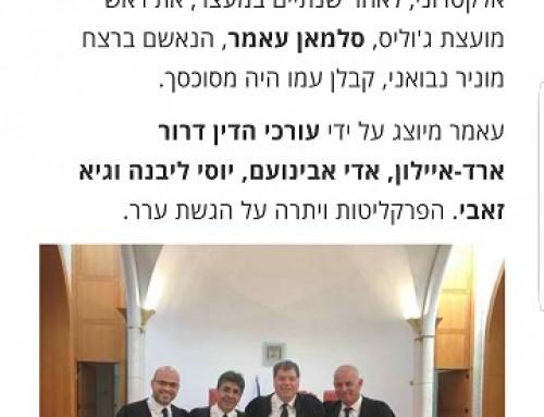 """עו""""ד פלילי אדי אבינועם – שחרור סלמאן עאמר, ראש מועצת ג'וליס, המואשם בעבירת רצח בכוונה תחילה."""