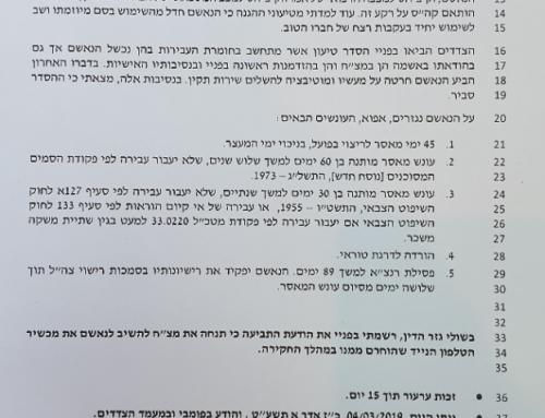 ענישה מקלה מאד בבית הדין הצבאי על עשרות שימושים בקנאביס.